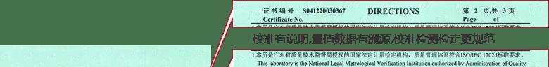 干燥箱CNAS校准证书说明页1