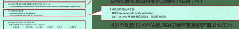 干燥箱CNAS校准证书说明页3