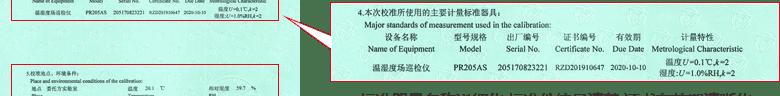 干燥箱CNAS校准证书说明页4