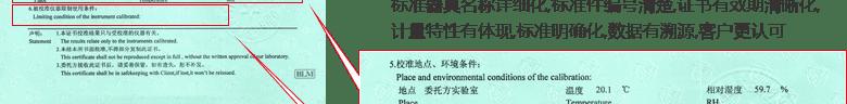 干燥箱CNAS校准证书说明页5