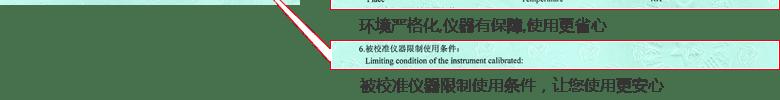 干燥箱CNAS校准证书说明页6