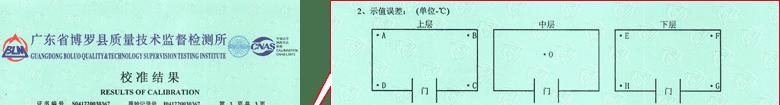 干燥箱CNAS校准证书结果页1