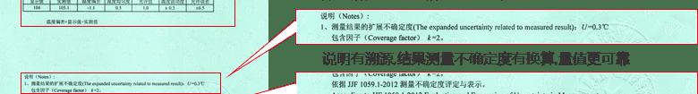 干燥箱CNAS校准证书结果页3