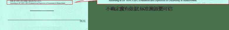 干燥箱CNAS校准证书结果页4
