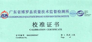 干燥箱CNAS校准证书首页展示1
