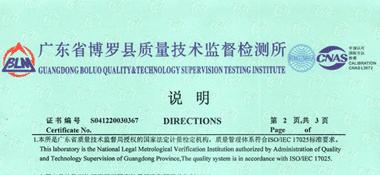 干燥箱CNAS校准证书说明页展示1