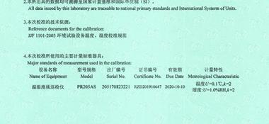 干燥箱CNAS校准证书说明页展示2