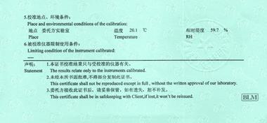 干燥箱CNAS校准证书说明页展示3