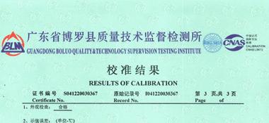 干燥箱CNAS校准证书结果页展示1
