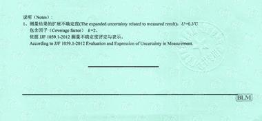 干燥箱CNAS校准证书结果页展示3