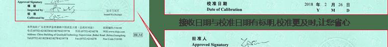 机械秒表CNAS校准证书首页5