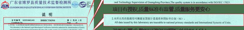 机械秒表CNAS校准证书说明页2
