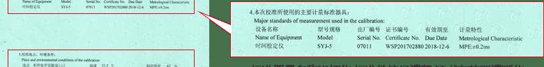 机械秒表CNAS校准证书说明页4