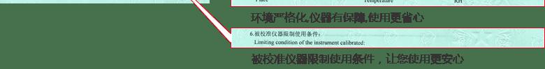机械秒表CNAS校准证书说明页6