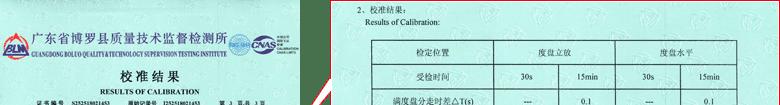 机械秒表CNAS校准证书结果页1