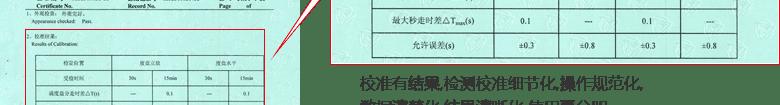 机械秒表CNAS校准证书结果页2