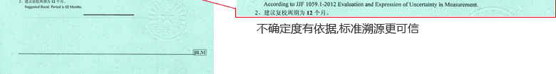 机械秒表CNAS校准证书结果页4