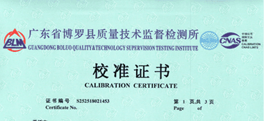 机械秒表CNAS校准证书首页展示1