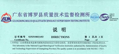 机械秒表CNAS校准证书说明页展示1
