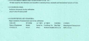 机械秒表CNAS校准证书说明页展示2