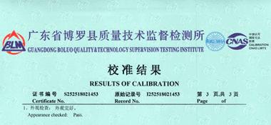 机械秒表CNAS校准证书结果页展示1