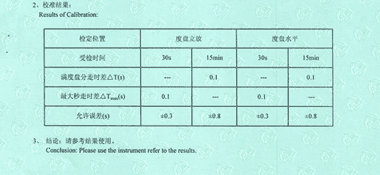 机械秒表CNAS校准证书结果页展示2