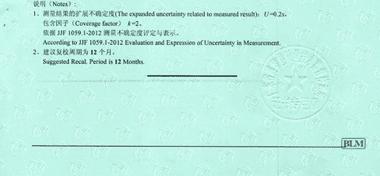 机械秒表CNAS校准证书结果页展示3