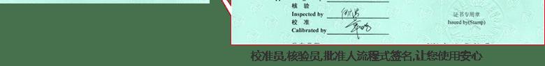 温湿度计CNAS校准证书首页6