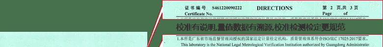 温湿度计CNAS校准证书说明页1