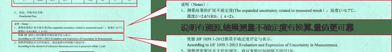 温湿度计CNAS校准证书结果页3