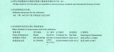 温湿度计CNAS校准证书说明页展示2