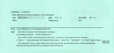 温湿度计CNAS校准证书说明页展示3