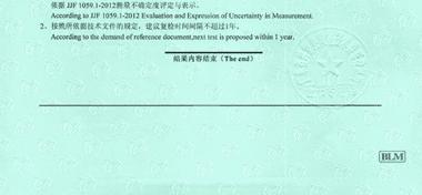 温湿度计CNAS校准证书结果页展示3