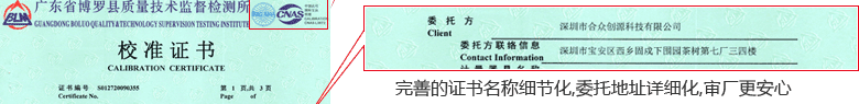 游标卡尺CNAS校准证书首页2