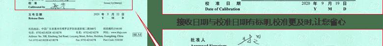 游标卡尺CNAS校准证书首页5