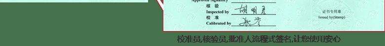 游标卡尺CNAS校准证书首页6