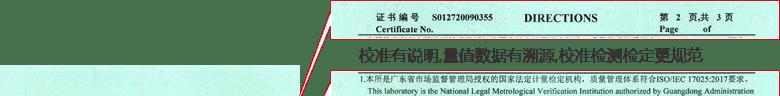 游标卡尺CNAS校准证书说明页1