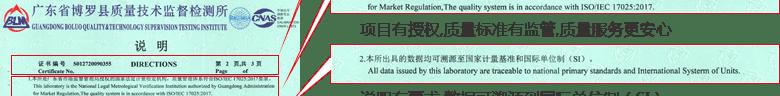 游标卡尺CNAS校准证书说明页2