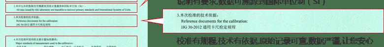 游标卡尺CNAS校准证书说明页3