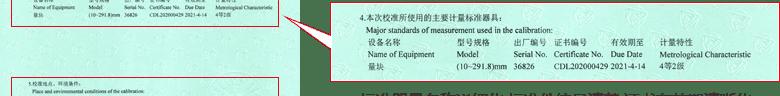 游标卡尺CNAS校准证书说明页4