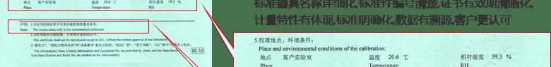 游标卡尺CNAS校准证书说明页5