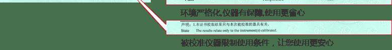 游标卡尺CNAS校准证书说明页6