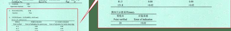 游标卡尺CNAS校准证书结果页2