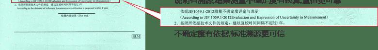 游标卡尺CNAS校准证书结果页4