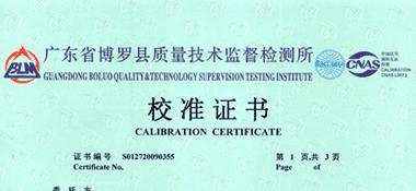 游标卡尺CNAS校准证书首页展示1