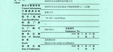 游标卡尺CNAS校准证书首页展示2