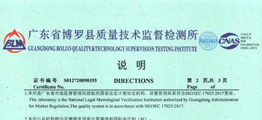 游标卡尺CNAS校准证书说明页展示1