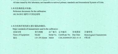 游标卡尺CNAS校准证书说明页展示2