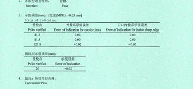 游标卡尺CNAS校准证书结果页展示2