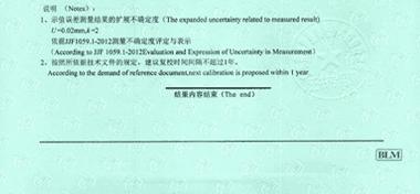 游标卡尺CNAS校准证书结果页展示3